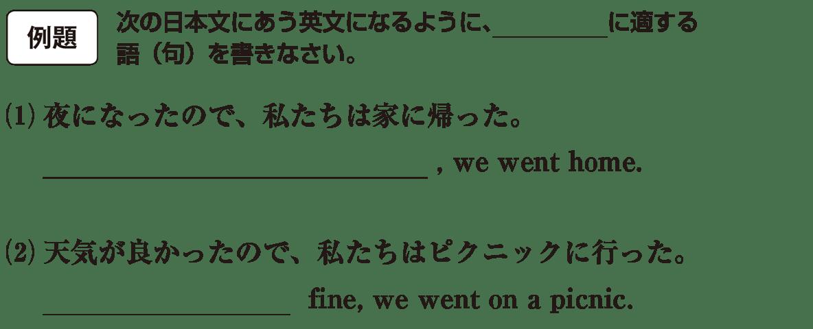 分詞17の例題(1)(2) アイコンあり