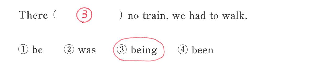 分詞18の入試レベルにチャレンジ 答え入り アイコンなし