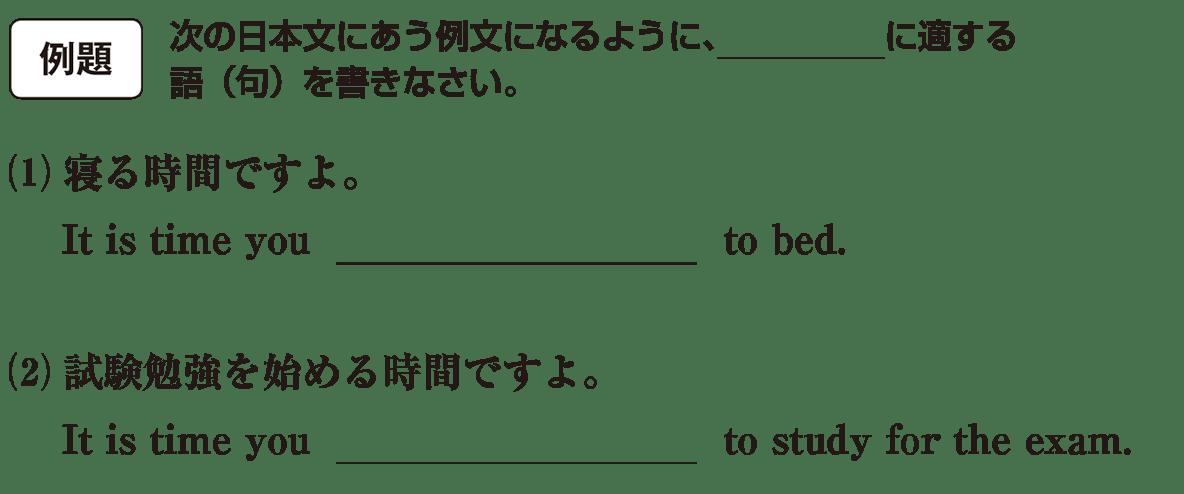 仮定法19の例題(1)(2) アイコンあり