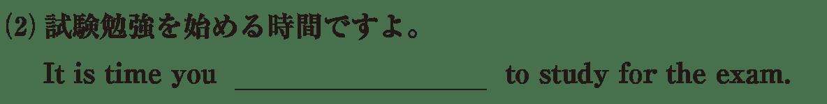仮定法19・20の例題(2) アイコンなし