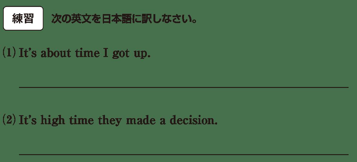 仮定法20の練習(1)(2) アイコンあり