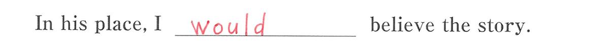 仮定法1・2の例題(3) 答え入り アイコンなし