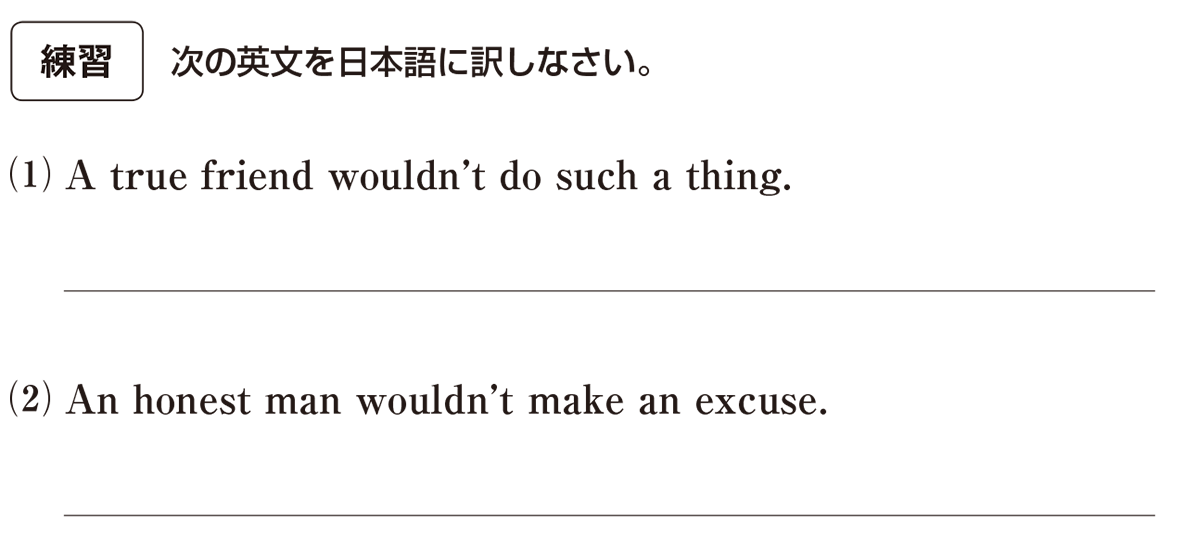仮定法2の練習(1)(2)(3) アイコンあり