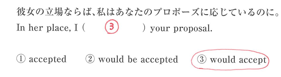 仮定法2の入試レベルにチャレンジ 答え入り アイコンなし