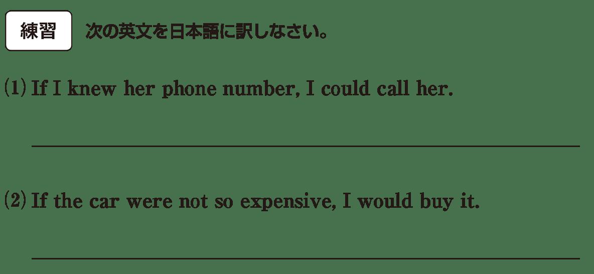 仮定法6の練習(1)(2)(3)