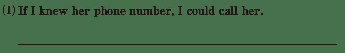 仮定法6の練習(1)