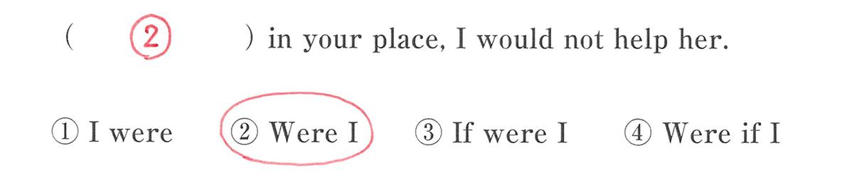 仮定法8の入試レベルにチャレンジ 答え入り アイコンなし