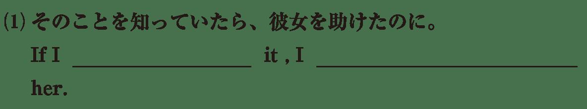 仮定法9・10の例題(1) アイコンなし