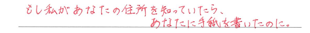 仮定法10の練習(2) 答え入り アイコンなし