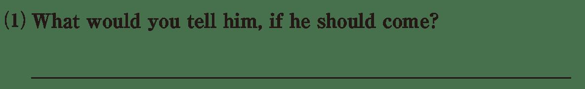 仮定法12の練習(1) アイコンなし