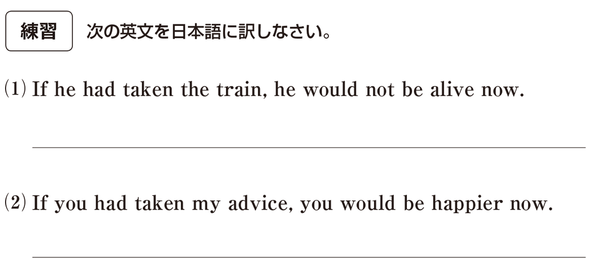 仮定法14の練習(1)(2) アイコンあり