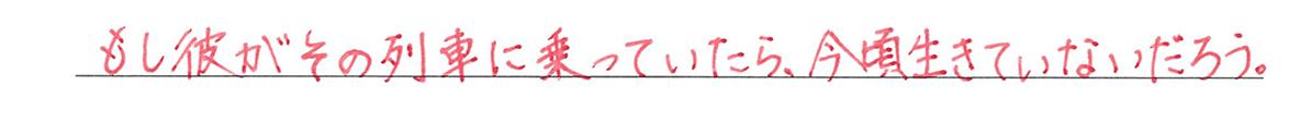 仮定法14の練習(1) 答え入り アイコンなし