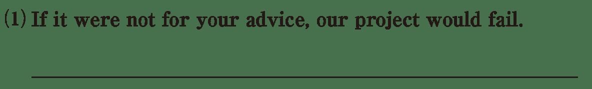 仮定法16の練習(1) アイコンなし