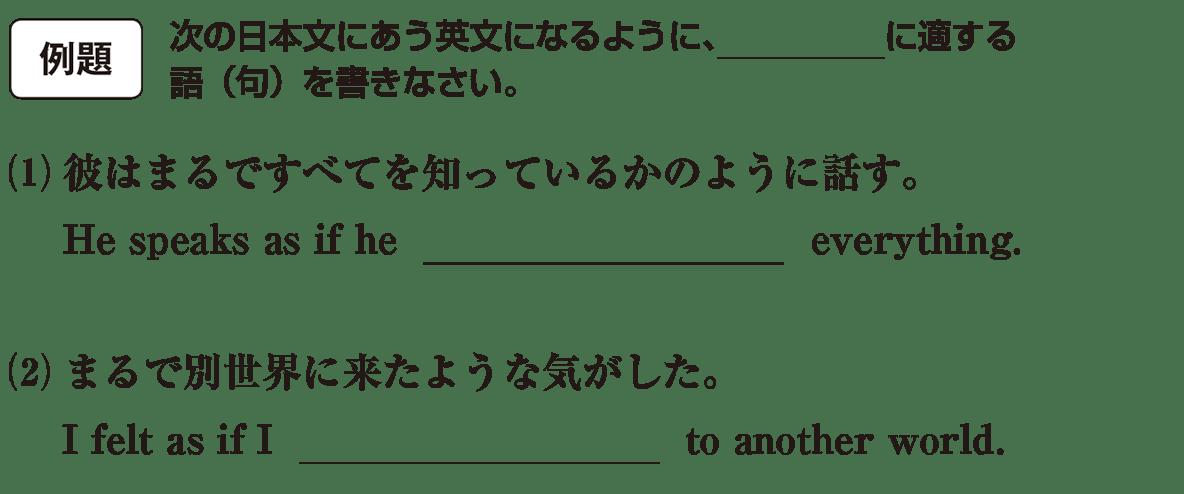 仮定法17の例題(1)(2) アイコンあり