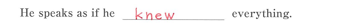 仮定法17の例題(1) 答え入り アイコンなし