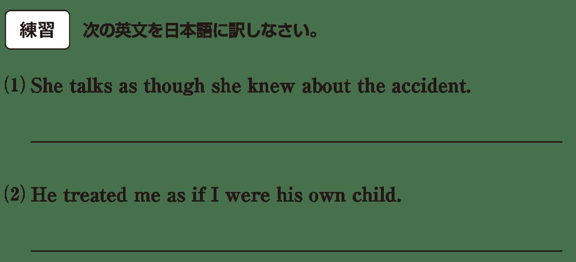 仮定法18の練習(1)(2) アイコンあり