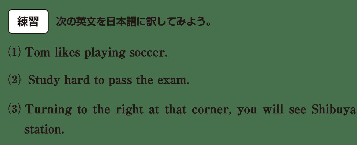 英語構文 英文の眺め方3 練習
