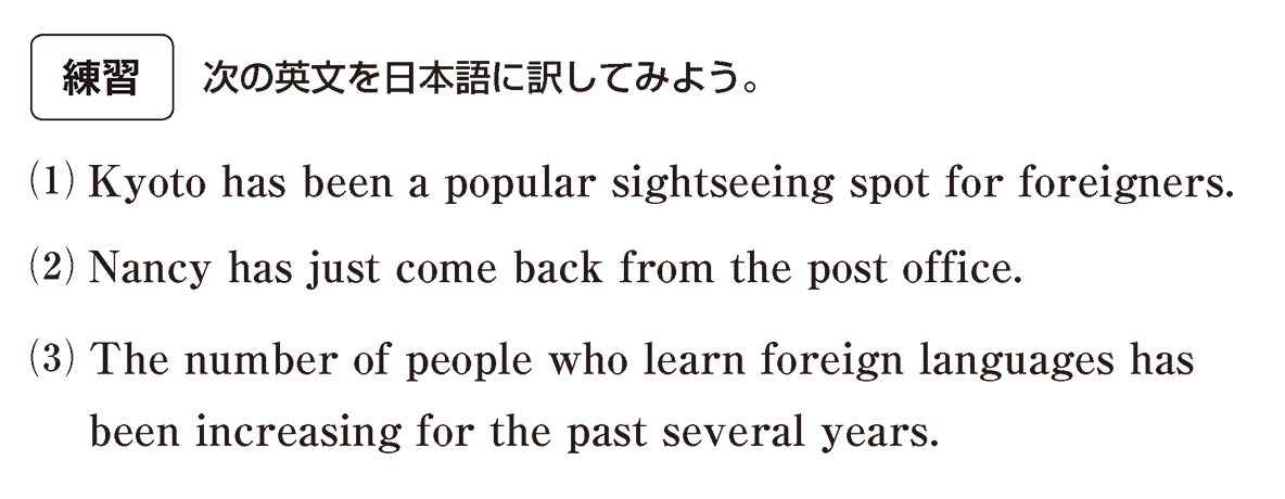 英語構文 動詞の眺め方10 練習
