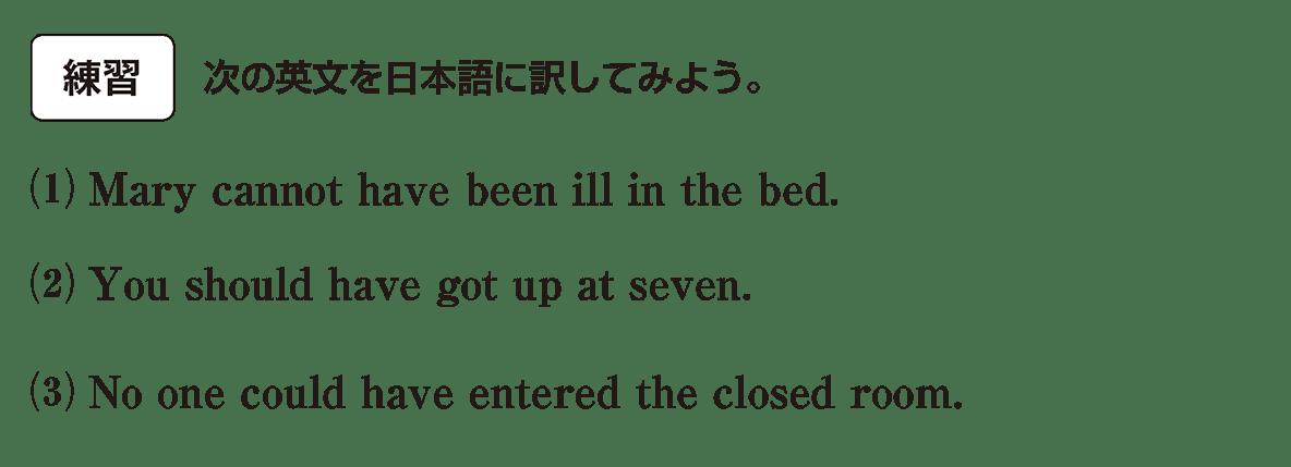 英語構文 動詞の眺め方11 練習