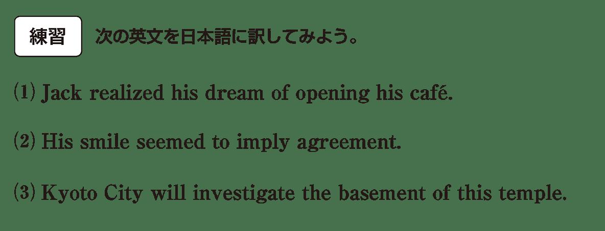 英語構文 動詞の眺め方2 練習