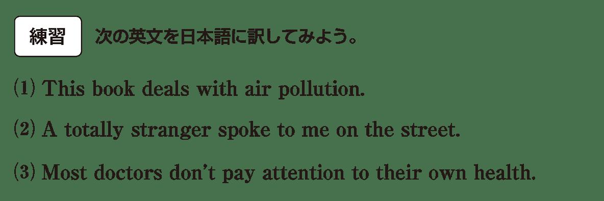英語構文 動詞の眺め方3 練習