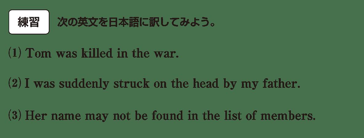 英語構文 動詞の眺め方6 練習