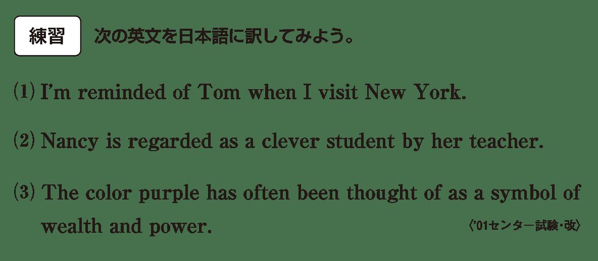 英語構文 動詞の眺め方7 練習