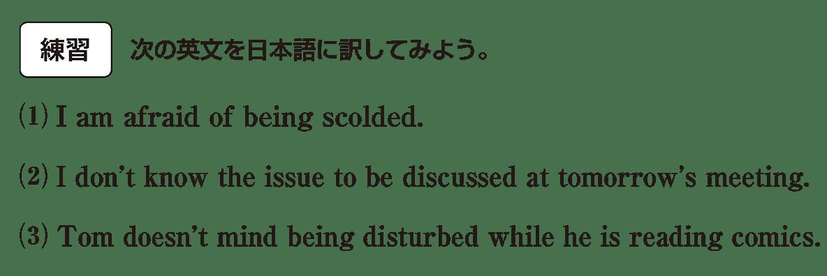 英語構文 準動詞の眺め方12 練習