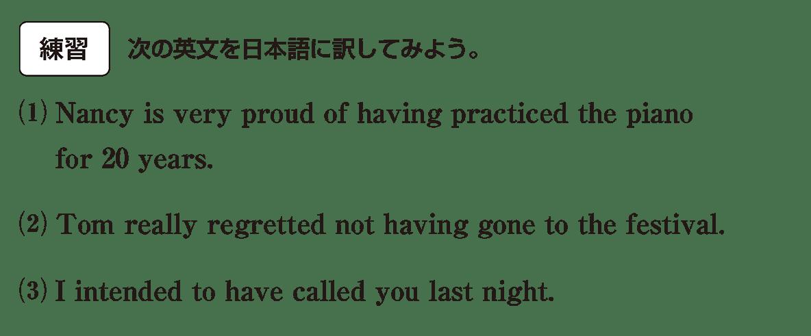 英語構文 準動詞の眺め方13 練習