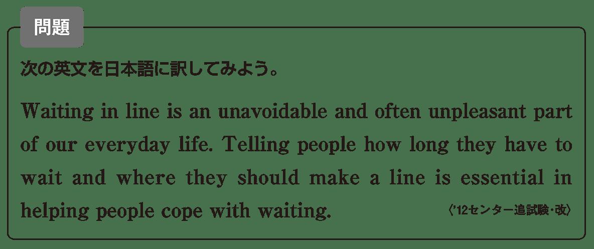 準動詞の眺め方14 冒頭(■問題、次の英文を~、Waiting in~)