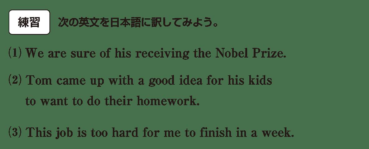 英語構文 準動詞の眺め方2 練習