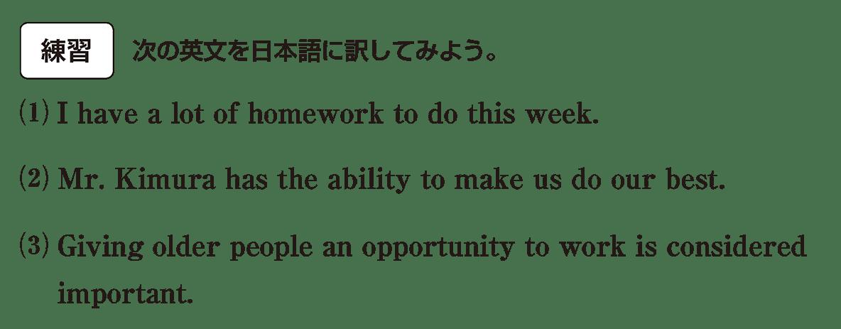 英語構文 準動詞の眺め方4 練習