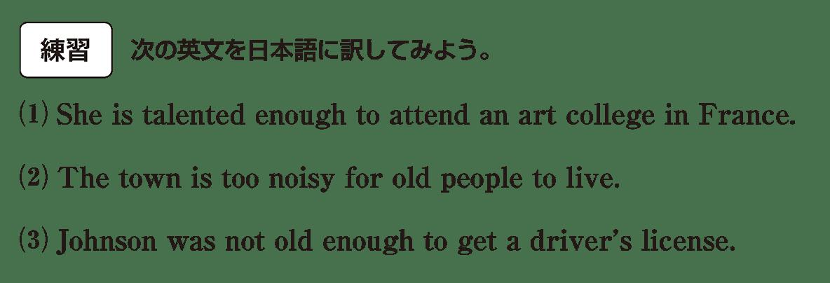 英語構文 準動詞の眺め方6 練習