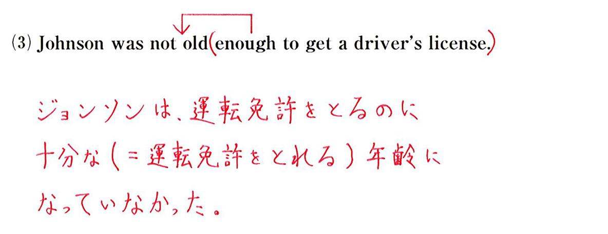 問題(3)英文書き込みアリ+和訳