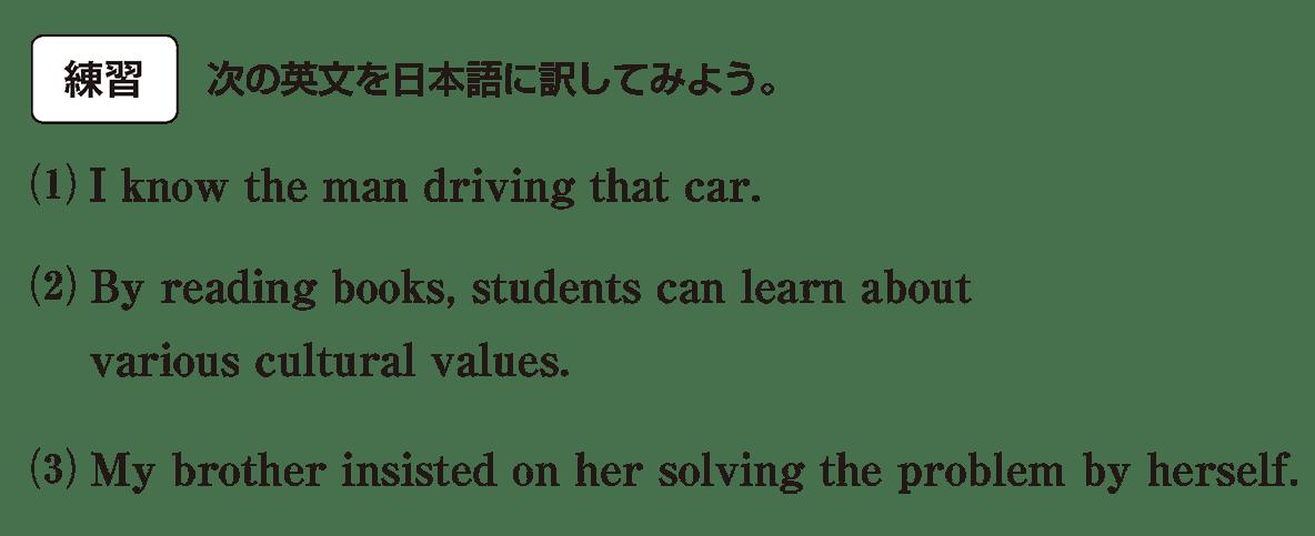 英語構文 準動詞の眺め方9 練習