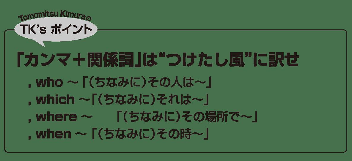 英語構文 関係詞の眺め方12 TK'sポイント