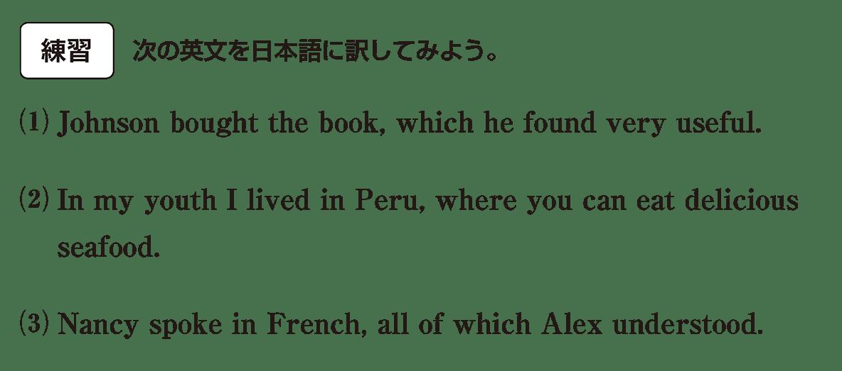 英語構文 関係詞の眺め方12 練習