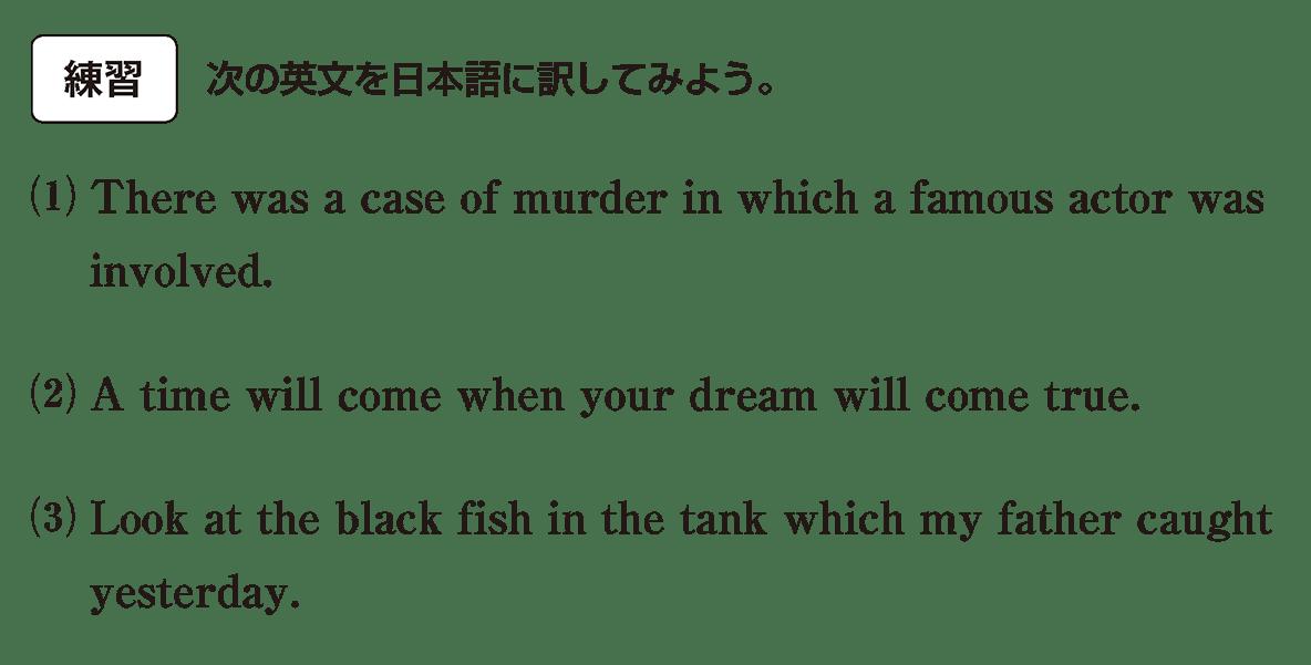 英語構文 関係詞の眺め方13 練習
