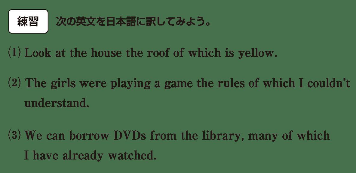 英語構文 関係詞の眺め方14 練習