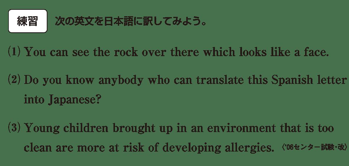 英語構文 関係代名詞の眺め方2 練習
