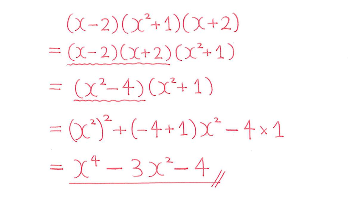 高校数学Ⅰ 数と式11 例題の答え