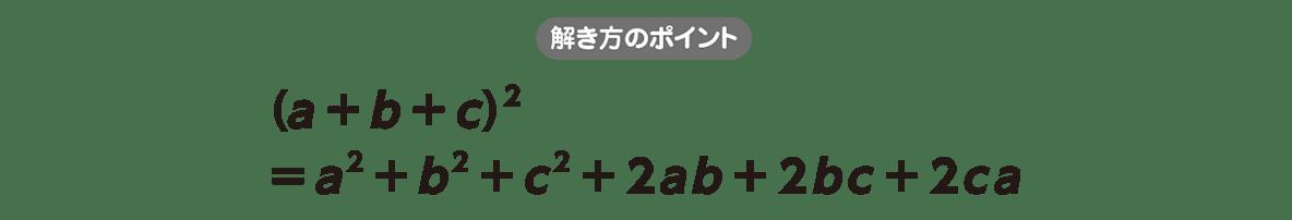 高校数学Ⅰ 数と式12 ポイント
