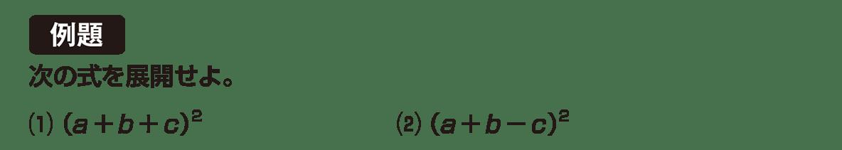 高校数学Ⅰ 数と式12 例題