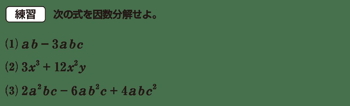 高校数学Ⅰ 数と式13 練習