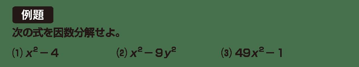 高校数学Ⅰ 数と式14 例題