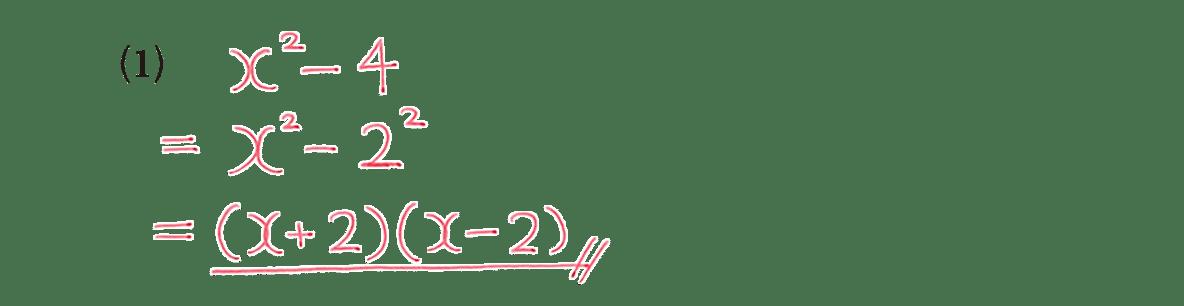 高校数学Ⅰ 数と式14 例題(1)の答え