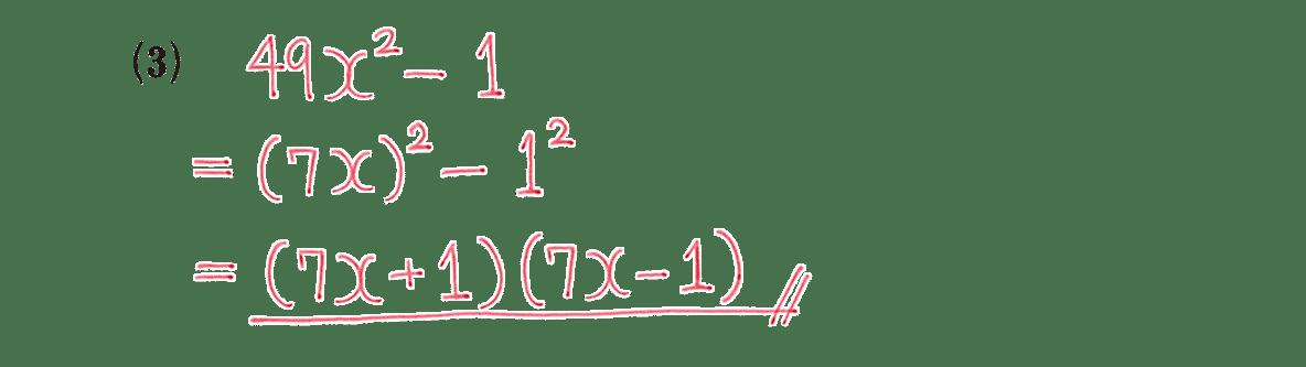 高校数学Ⅰ 数と式14 例題(3)の答え