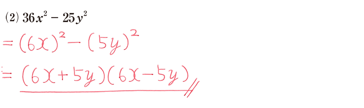 高校数学Ⅰ 数と式14 練習(2)の答え