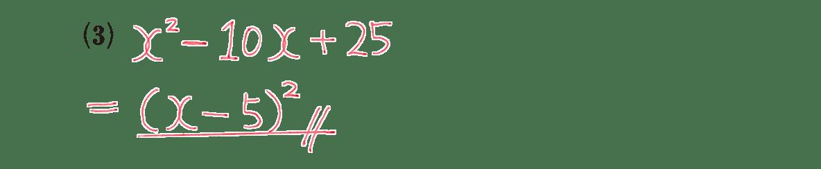 高校数学Ⅰ 数と式15 例題(3)の答え