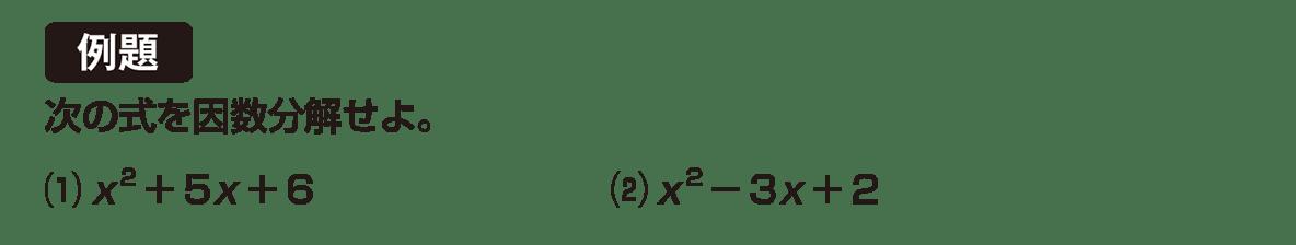 高校数学Ⅰ 数と式16 例題